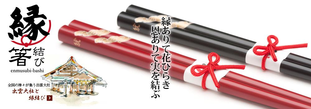 当日カップルになられたお二人には「縁結び箸」をプレゼント!