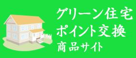 グリーン住宅ポイント交換商品サイト