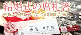 結婚式の席札箸